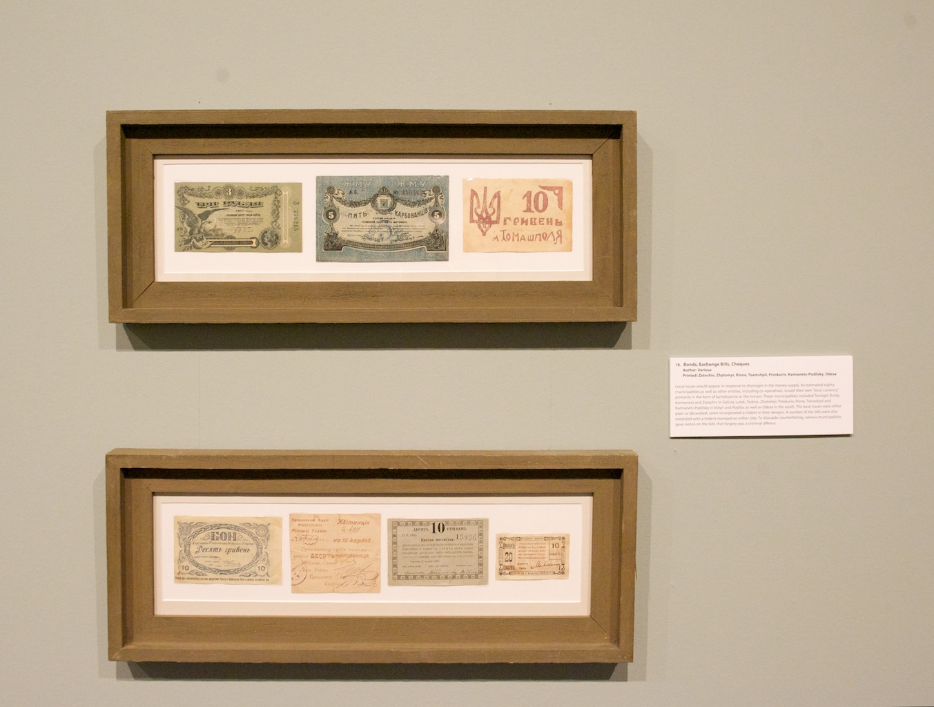 Money, Sovereignty and Power: The Paper Currency of Revolutionary Ukraine, 1917-1920 (Installation view). January 15, 2015 – April 4, 2015. Curated by Bohdan Kordan, Organized by The Prairie Centre for the Study of Ukrainian Heritage at the University of Saskatchewan in association with the Ukrainian Museum of Canada and Nickle Galleries.  Photo:  Dave Brown, LCR Photo Services.